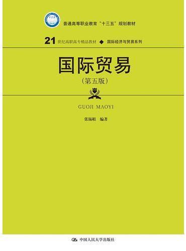 """国际贸易(第五版)(21世纪高职高专规划教材·国际经济与贸易系列;普通高等职业教育""""十三五""""规划教材)"""