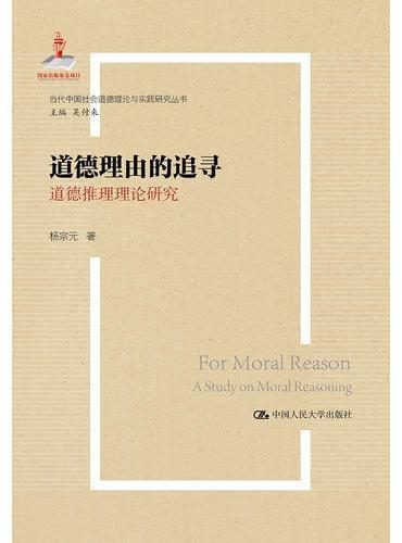 道德理由的追寻——道德推理理论研究(国家出版基金项目;当代中国社会道德理论与实践研究丛书)