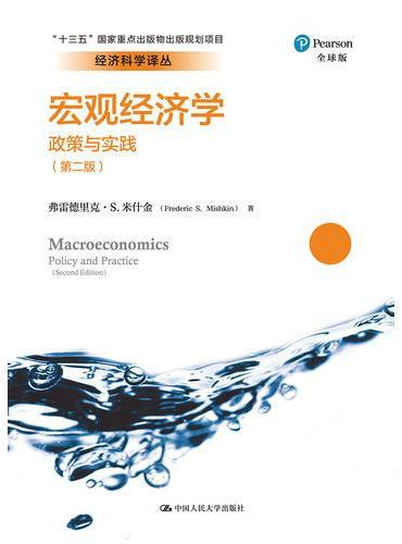 """宏观经济学:政策与实践(第二版)(经济科学译丛;""""十三五""""国家重点出版物出版规划项目)"""