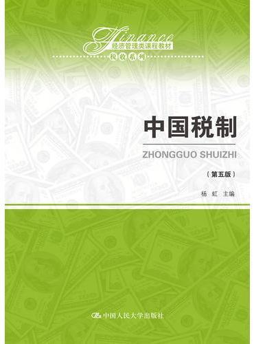 中国税制(第五版)(经济管理类课程教材·税收系列)