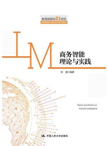 商务智能理论与实践(教育部面向21世纪信息管理与信息系统系列教材)
