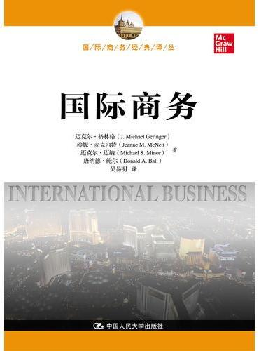 国际商务(国际商务经典译丛)