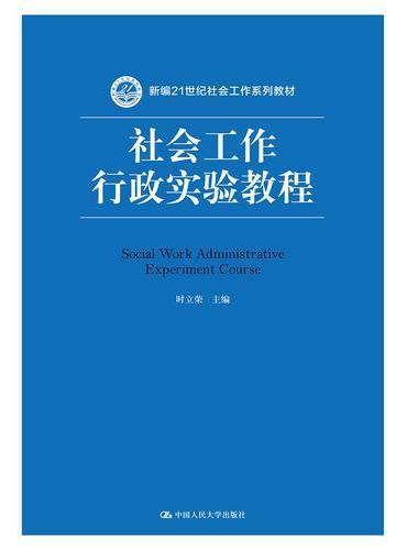 社会工作行政实验教程(新编21世纪社会工作系列教材)
