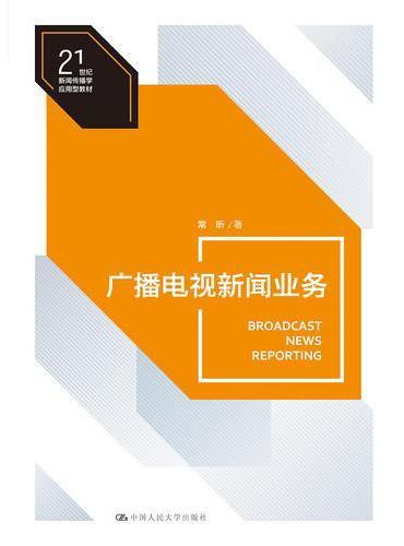 广播电视新闻业务(21世纪新闻传播学应用型教材)