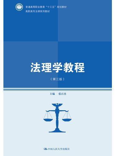 """法理学教程(第三版)(高职高专法律系列教材;普通高等职业教育""""十三五""""规划教材)"""