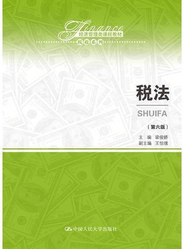 税法(第六版)(经济管理类课程教材·税收系列)