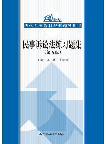 民事诉讼法练习题集(第五版)(21世纪法学系列教材配套辅导用书)