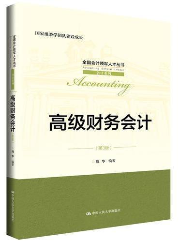 高级财务会计(第3版)(全国会计领军人才丛书·会计系列;国家级教学团队建设成果)