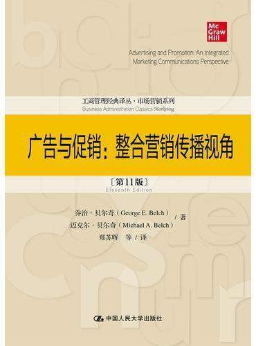 广告与促销:整合营销传播视角(第11版)(工商管理经典译丛·市场营销系列)