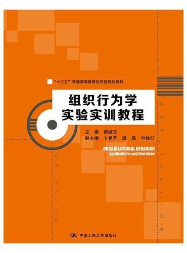 """组织行为学实验实训教程(""""十三五""""普通高等教育应用型规划教材)"""