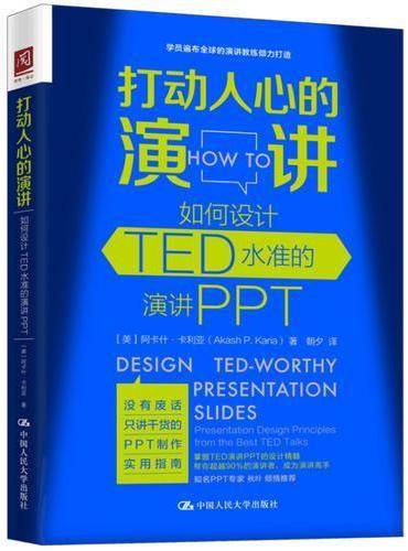 打动人心的演讲:如何设计TED水准的演讲PPT