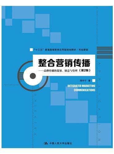 """整合营销传播——品牌传播的策划、创意与管理(第2版)(""""十三五""""普通高等教育应用型规划教材·市场营销)"""