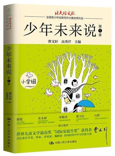 """少年未来说(""""北大培文杯""""全国青少年创意写作大赛优秀作品(第1季))"""