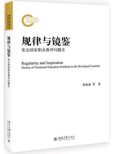 规律与镜鉴:发达国家职业教育问题史