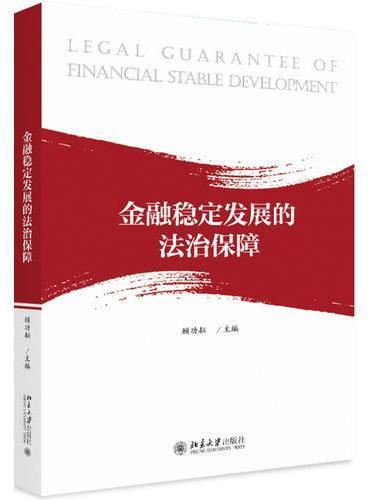 金融稳定发展的法治保障