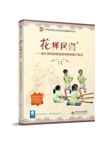 花样民游——幼儿园民间传统游戏的创新与指导
