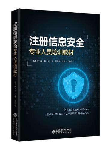 注册信息安全专业人员培训教材