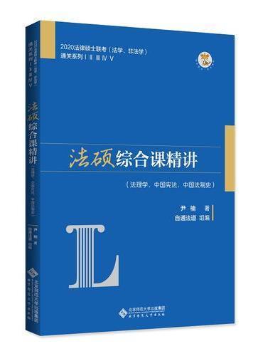 法硕综合课精讲(法理学、中国宪法、中国法制史)