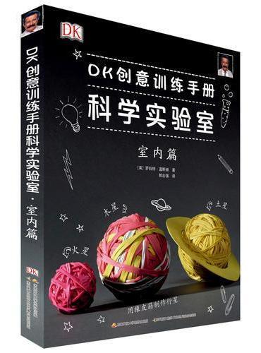 DK创意训练手册科学实验室:室内篇