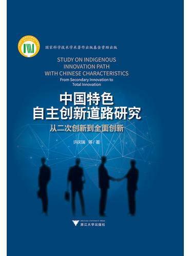 中国特色自主创新道路研究——从二次创新到全面创新
