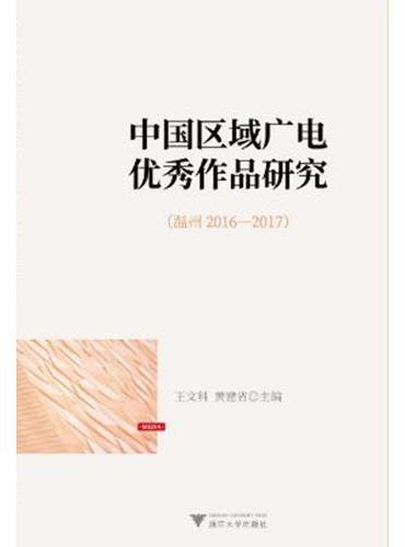中国区域广电优秀作品研究 (温州2016--2017)