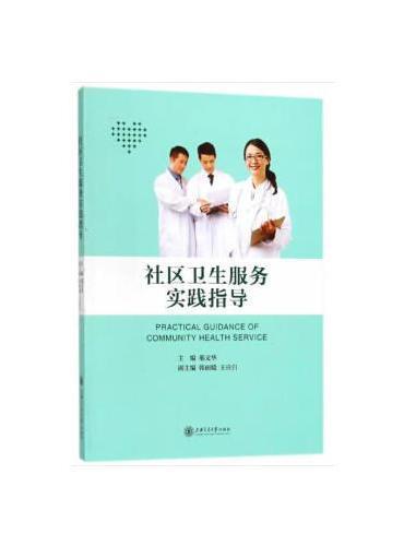 社区卫生服务实践指导