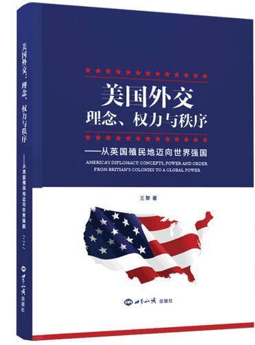 美国外交:理念、权力与秩序—从英国殖民地迈向世界强国