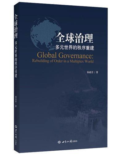 全球治理:多元世界的秩序重建