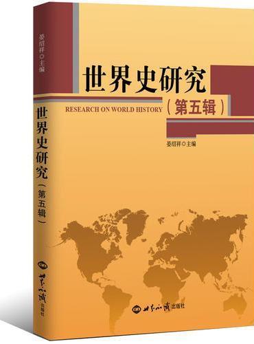 世界史研究(第5辑)