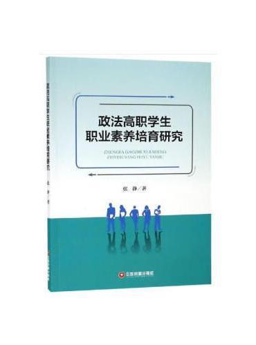 政法高职学生职业素养培育研究