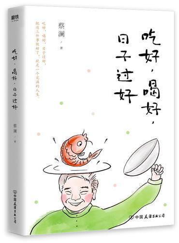 吃好,喝好,日子过好(香港四大才子之一、《舌尖上的中国》总顾问,蔡澜全新散文集)