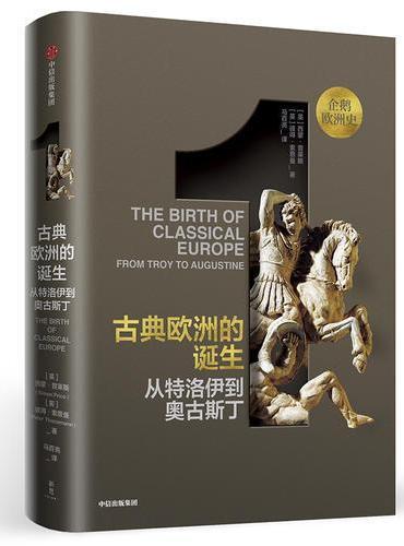 企鹅欧洲史1·古典欧洲的诞生:从特洛伊到奥古斯丁