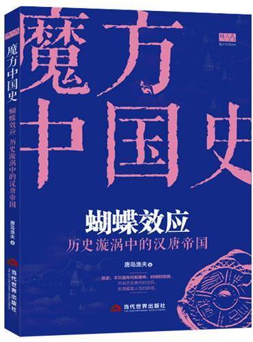 """""""魔方中国史01""""蝴蝶效应:历史漩涡中的汉唐帝国"""