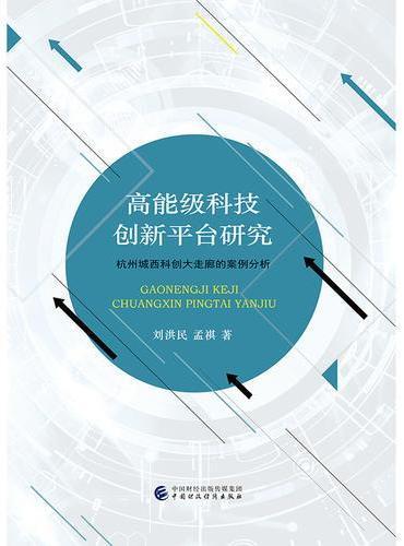 高能级科技创新平台研究-杭州城西科创大走廊的案例分析