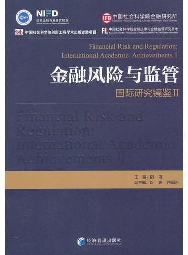 金融风险与监管——国际研究镜鉴Ⅱ