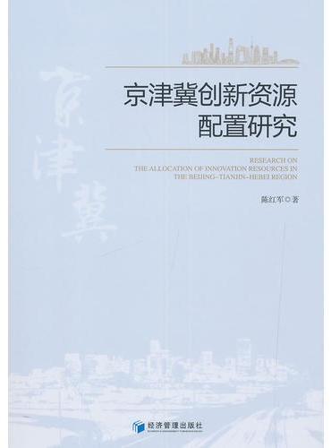 京津冀创新资源配置研究