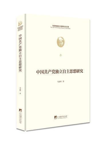 中国共产党独立自主思想研究 (马克思诞辰200周年纪念文库)
