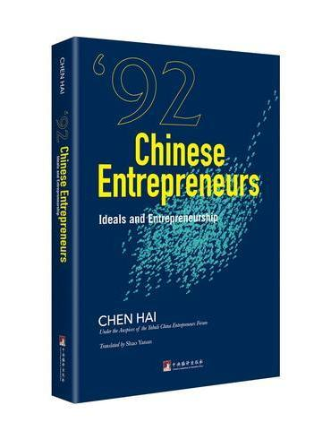 "CHINESE ENTREPRENEURS: IDEALS AND ENTREPRENEURSHIP(九二派:""新士大夫""企业家的商道和理想)"