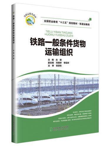 铁路一般条件货物运输组织