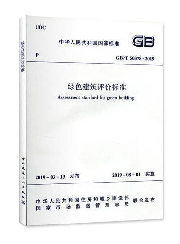 绿色建筑评价标准 GB/T 50378 -2019