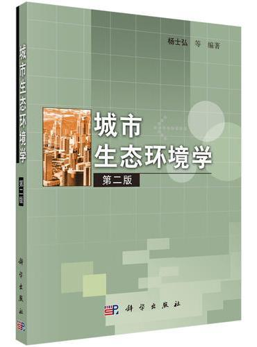 城市生态环境学 第二版