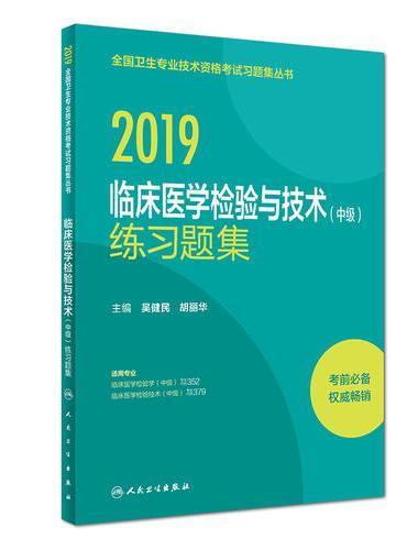 2019全国卫生专业技术资格考试习题集丛书——临床医学检验与技术(中级)练习题集