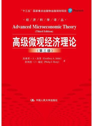 """高级微观经济理论(第三版)(经济科学译丛;""""十三五""""国家重点出版物出版规划教材)"""