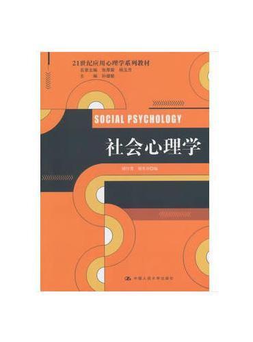 社会心理学(21世纪应用心理学系列教材)
