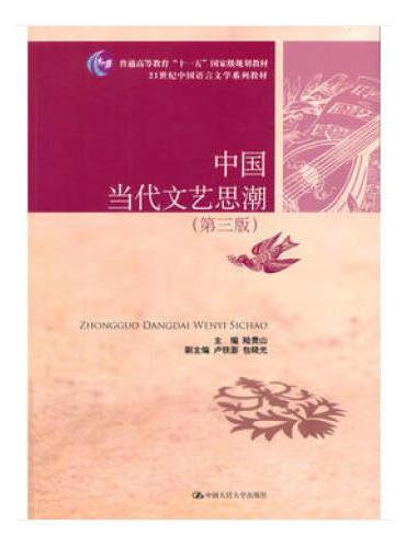 """中国当代文艺思潮(第三版)(21世纪中国语言文学系列教材;普通高等教育""""十一五""""国家级规划教材)"""