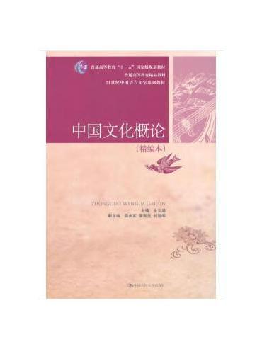 """中国文化概论(精编本)(21世纪中国语言文学系列教材;普通高等教育""""十一五""""国家级规划教材;普通高等教育精品教材)"""