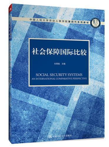 社会保障国际比较(中国人民大学劳动人事学院第四代系列教材)