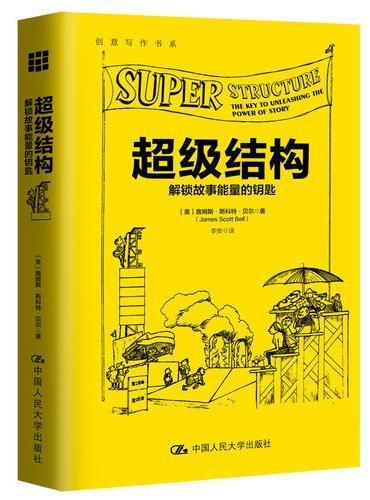 超级结构(创意写作书系)