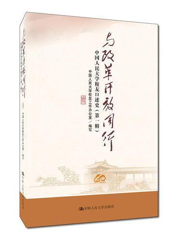 与改革开放同行——中国人民大学校友口述史(第一辑)