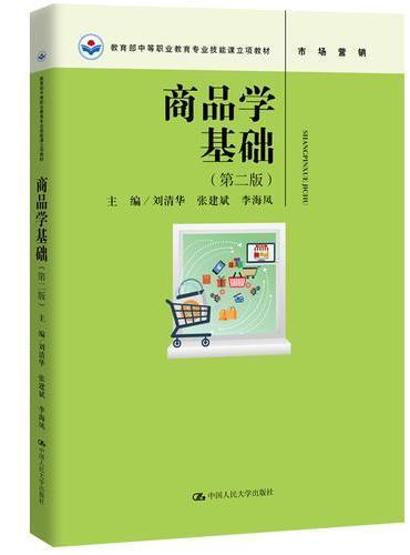 商品学基础(第二版)(教育部中等职业教育专业技能课立项教材)